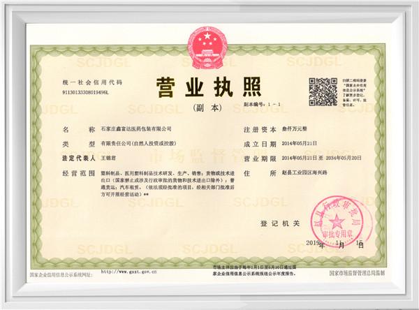1 0022营业执照
