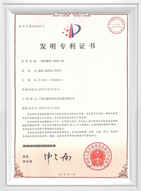 胶囊型干粉吸入器发明专利证书