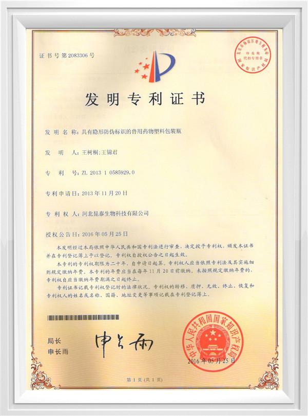 兽药防伪瓶专利证书