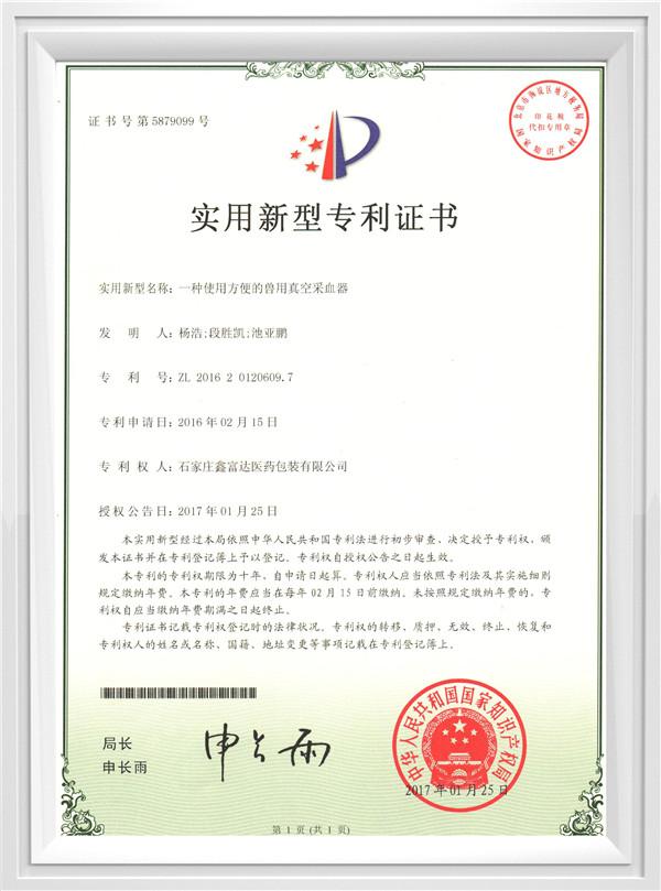采血器专利证书